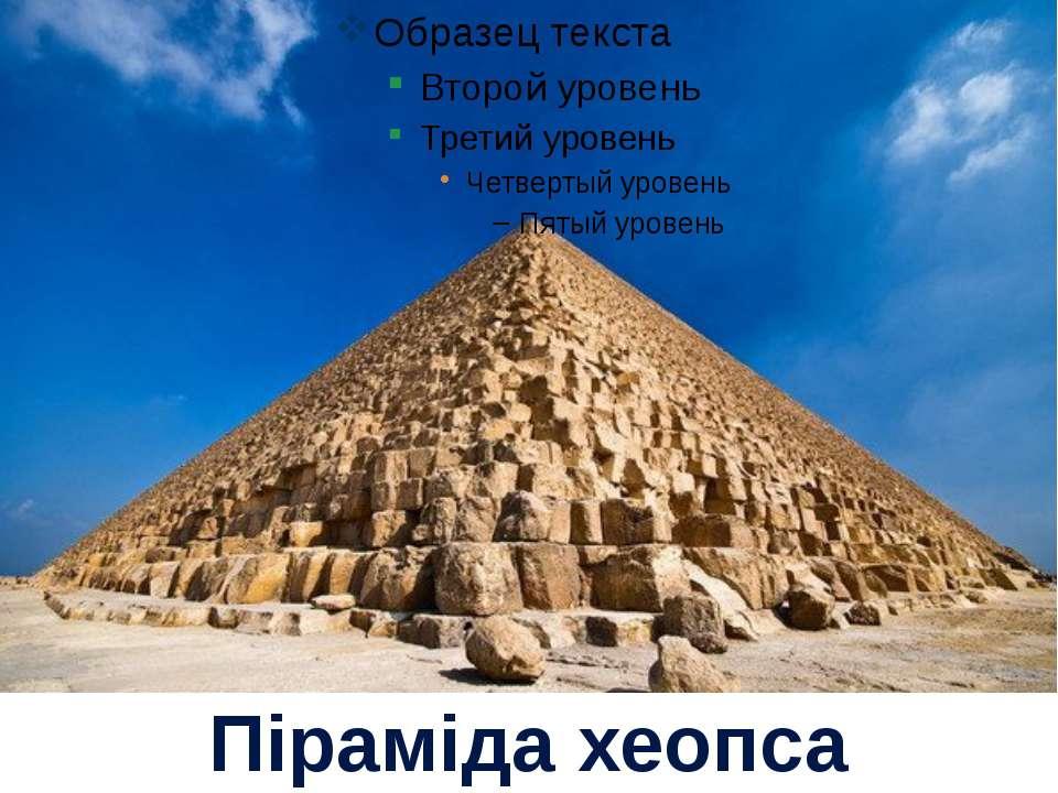 Піраміда хеопса LOGO