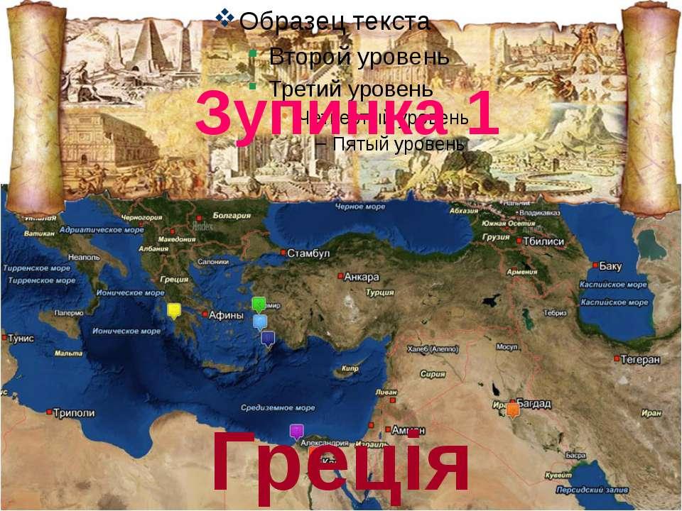 Зупинка 1 Греція LOGO