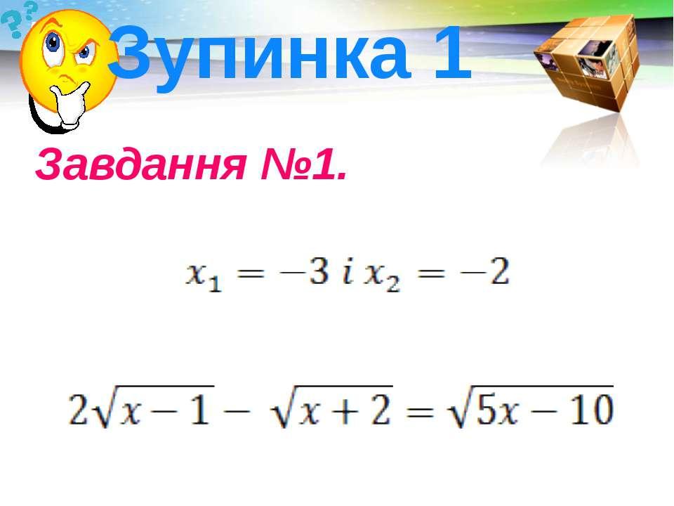 Завдання №1. Перевірити, які з даних чисел є коренями даного рівняння: Зупинк...
