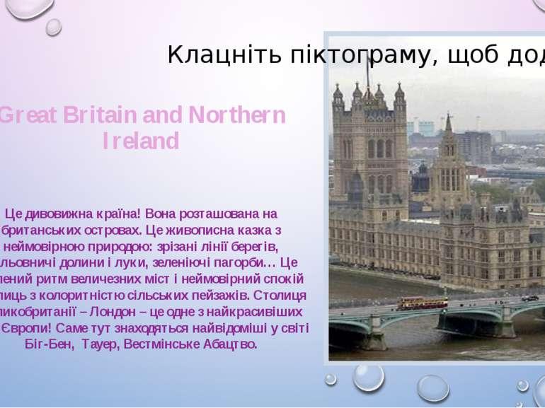 Great Britain and Northern Ireland Це дивовижна країна! Вона розташована на б...