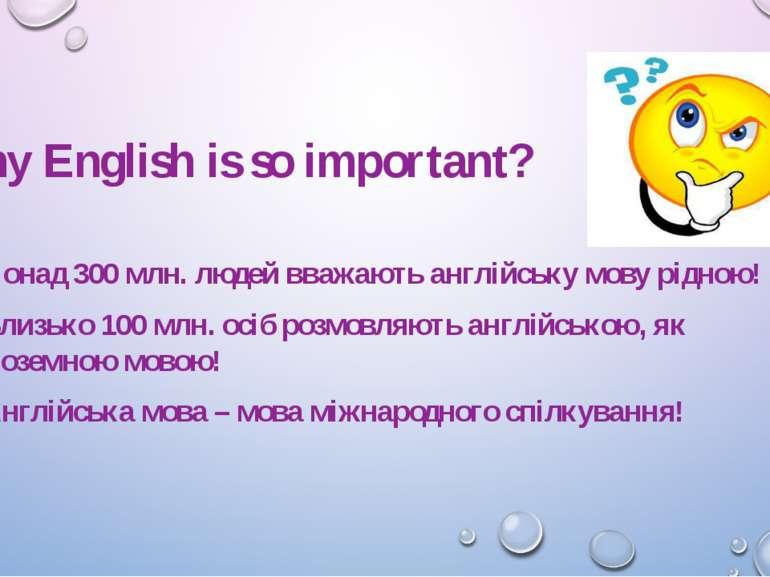 Понад 300 млн. людей вважають англійську мову рідною! Близько 100 млн. осіб р...