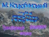 М. Коцюбинський. Повість «Тіні забутих предків». Трансформація фольклорного м...