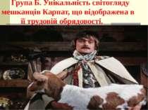 Група Б. Унікальність світогляду мешканців Карпат, що відображена в її трудов...