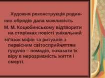 Художня реконструкція родин- них обрядів дала можливість М. М. Коцюбинському ...