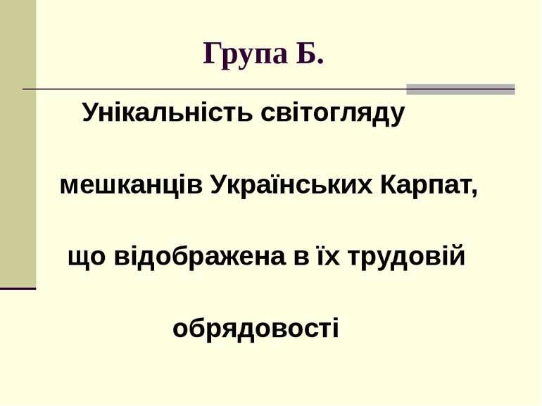 Група Б. Унікальність світогляду мешканців Українських Карпат, що відображена...