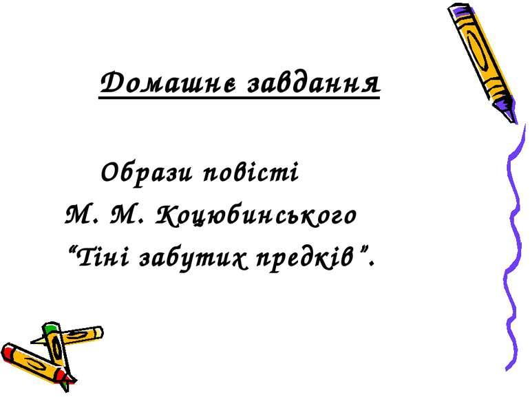 """Домашнє завдання Образи повісті М. М. Коцюбинського """"Тіні забутих предків""""."""
