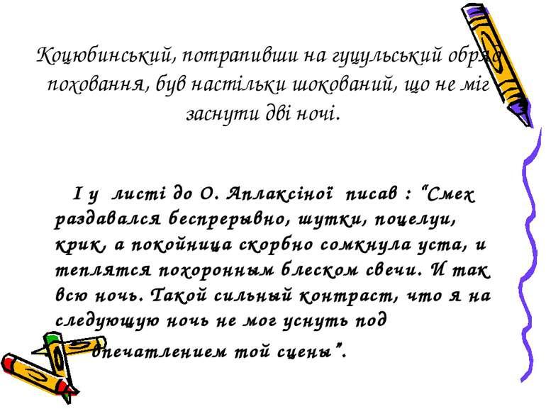 Коцюбинський, потрапивши на гуцульський обряд поховання, був настільки шокова...