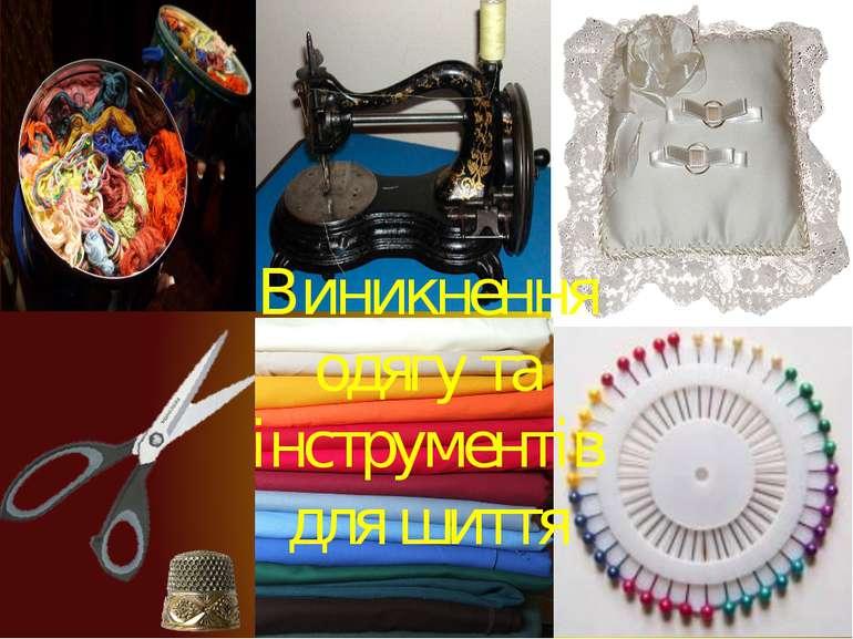 Виникнення одягу та інструментів для шиття