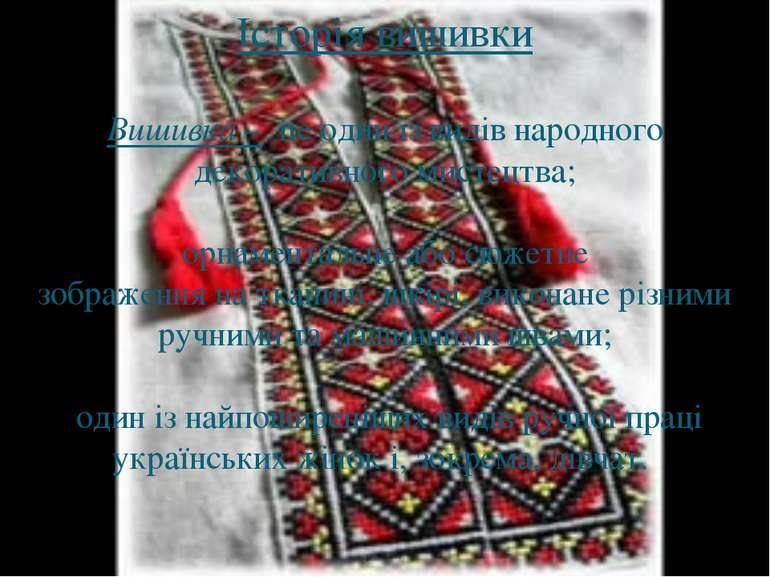 Історія вишивки Вишивка – це один із видів народного декоративного мистецтва;...