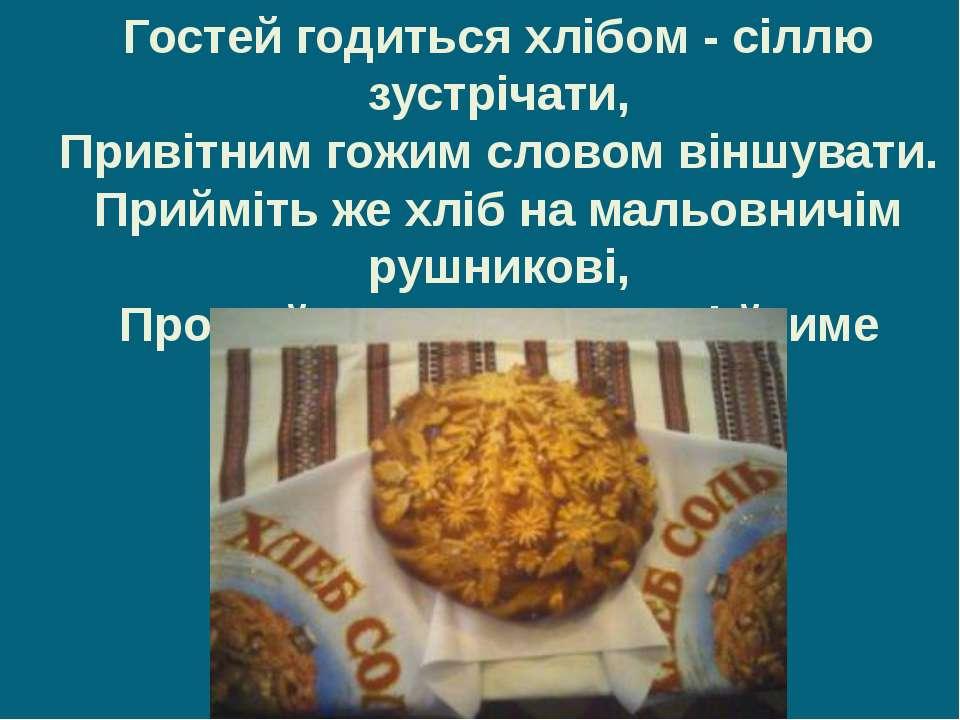 Гостей годиться хлібом - сіллю зустрічати, Привітним гожим словом віншувати. ...