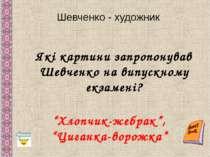 За три хвилини написати, які події в житті Шевченка відбулися у вказані роки....