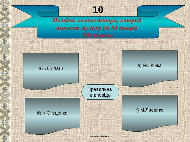 8 + 1 Скільки повістей написав Шевченко? Літературна спадщина