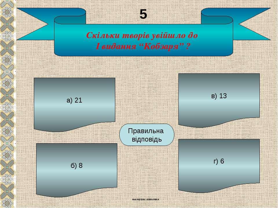 """Скільки творів увійшло до І видання """"Кобзаря"""" ? а) 21 б) 8 г) 6 в) 13 наступн..."""