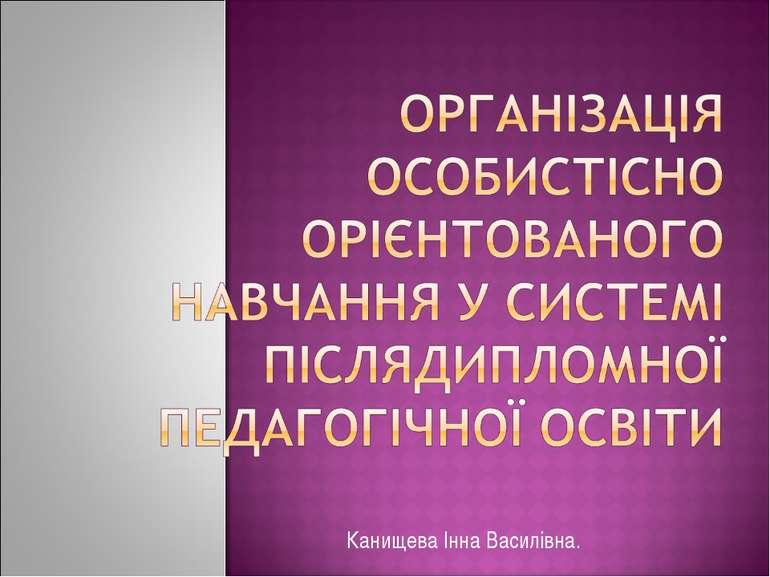 Канищева Інна Василівна.