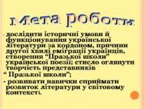 - дослідити історичні умови й функціонування української літератури за кордон...
