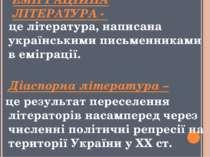 ЕМІГРАЦІЙНА ЛІТЕРАТУРА - це література, написана українськими письменниками в...