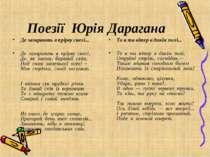 Поезії Юрія Дарагана Де зазирають в прірву скелі... Де зазирають в прірву ...