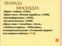 ТВОРЧА СПАДЩИНА ЛЕОНІДА МОСЕНДЗА Збірка «Зодіак» (1941), збірки поем «Вічний ...