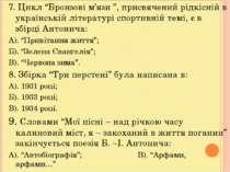 """7. Цикл """"Бронзові м'язи """", присвячений рідкісній в українській літературі спо..."""
