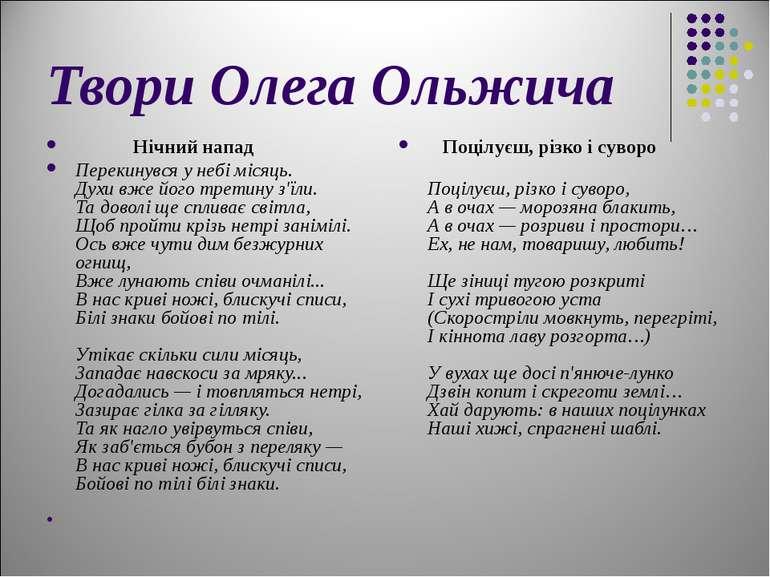 Твори Олега Ольжича Нічний напад Перекинувся у небі місяць. Духи вже його тре...