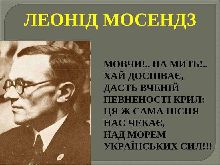 . ЛЕОНІД МОСЕНДЗ МОВЧИ!.. НА МИТЬ!.. ХАЙ ДОСПІВАЄ, ДАСТЬ ВЧЕНІЙ ПЕВНЕНОСТІ КР...