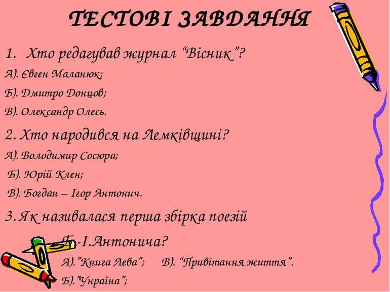 """ТЕСТОВІ ЗАВДАННЯ Хто редагував журнал """"Вісник""""? А). Євген Маланюк; Б). Дмитро..."""