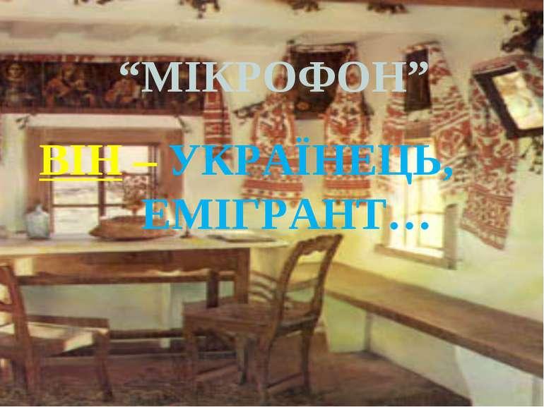 """""""МІКРОФОН"""" ВІН – УКРАЇНЕЦЬ, ЕМІГРАНТ…"""