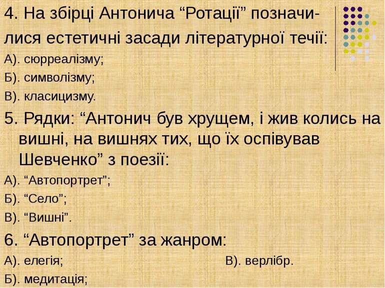 """4. На збірці Антонича """"Ротації"""" позначи- лися естетичні засади літературної т..."""