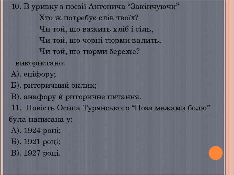 """10. В уривку з поезії Антонича """"Закінчуючи"""" Хто ж потребує слів твоїх? Чи той..."""