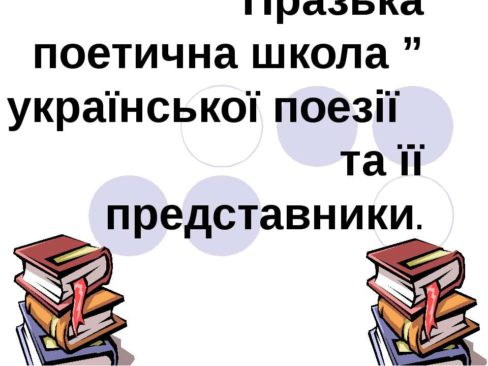 """ Празька поетична школа "" української поезії та її представники."