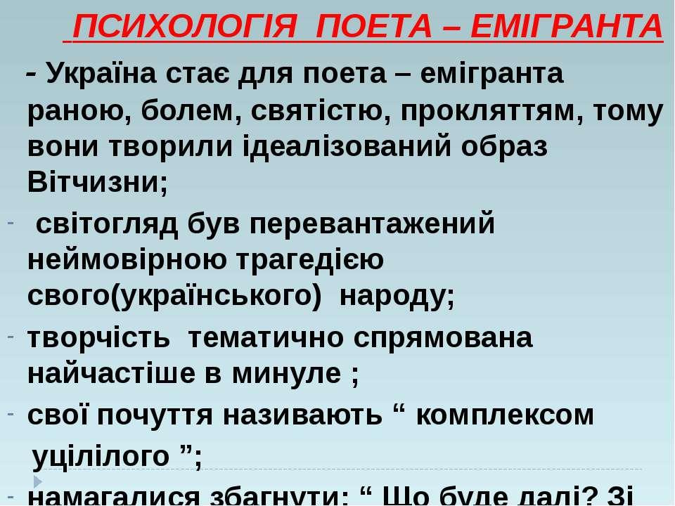 ПСИХОЛОГІЯ ПОЕТА – ЕМІГРАНТА - Україна стає для поета – емігранта раною, боле...