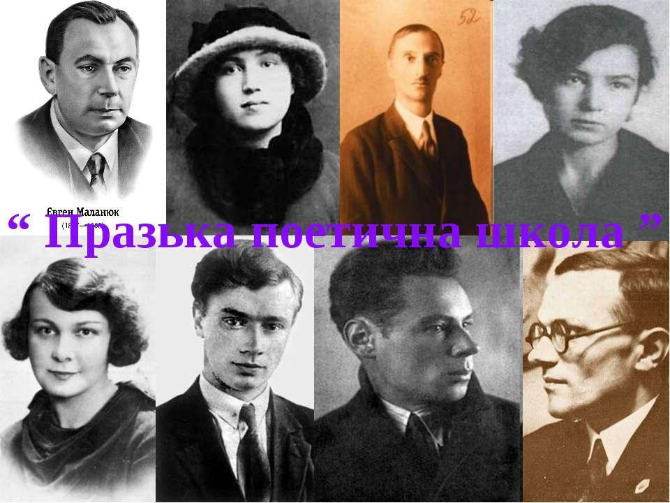 """"""" Празька поетична школа """""""