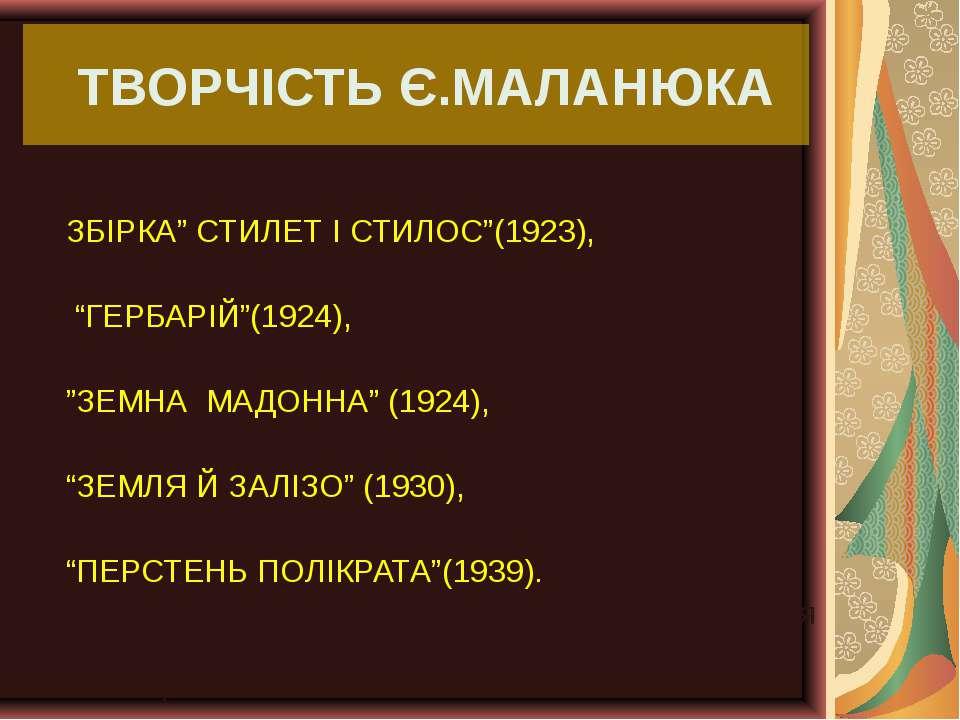 """ТВОРЧІСТЬ Є.МАЛАНЮКА ЗБІРКА"""" СТИЛЕТ І СТИЛОС""""(1923), """"ГЕРБАРІЙ""""(1924), """"ЗЕМНА..."""