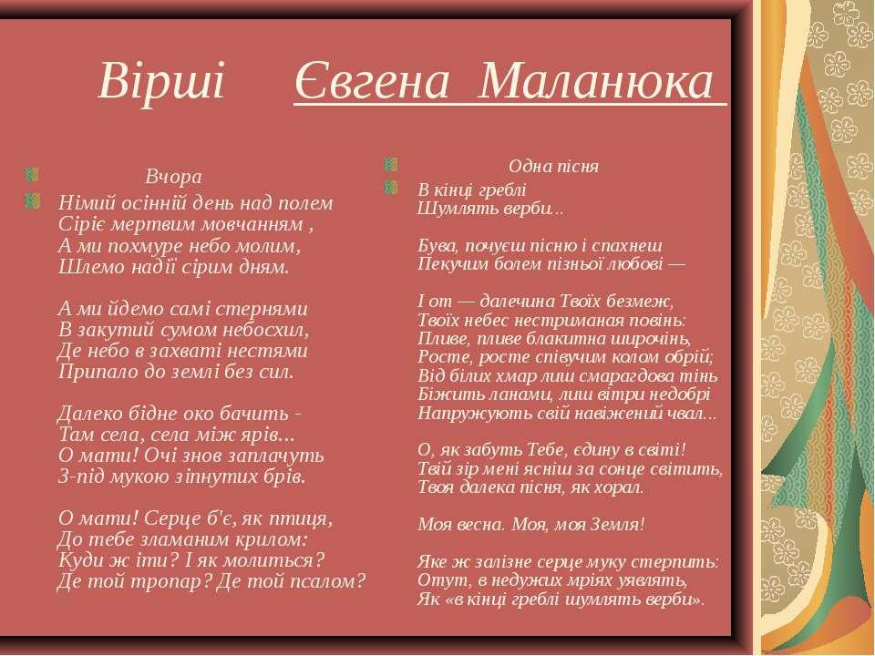 Вірші  Євгена Маланюка Вчора Німий осінній день над полем Сіріє мертвим мо...