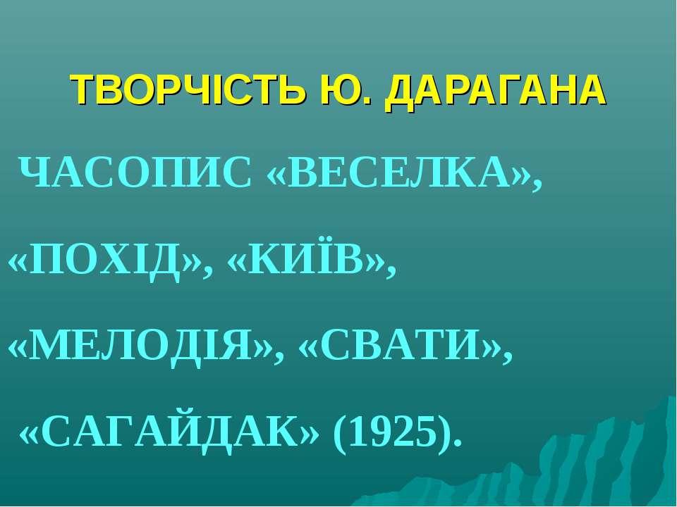 ТВОРЧІСТЬ Ю. ДАРАГАНА ЧАСОПИС «ВЕСЕЛКА», «ПОХІД», «КИЇВ», «МЕЛОДІЯ», «СВАТИ»,...