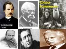 Олександр Поль Олена Блавацька