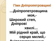 Гімн Дніпропетровщині …Дніпропетровщина моя,- Широкий степ, Дніпрові хвилі… М...