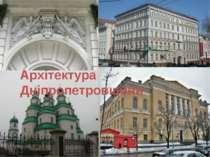 Архітектура Дніпропетровщини
