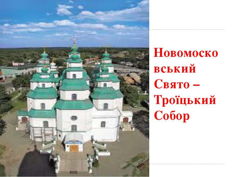 Новомосковський Свято – Троїцький Собор