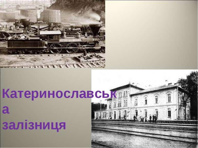 Катеринославська залізниця