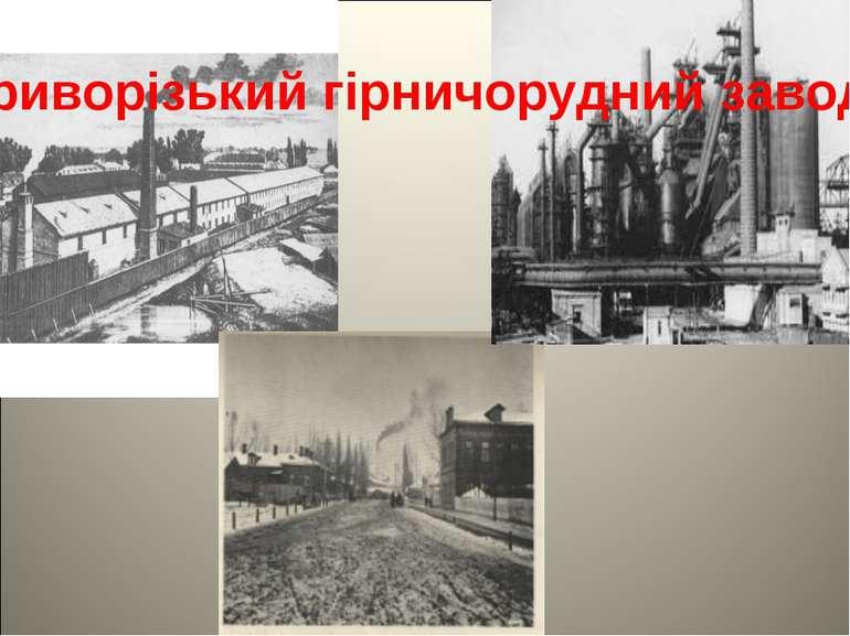 Криворізький гірничорудний завод