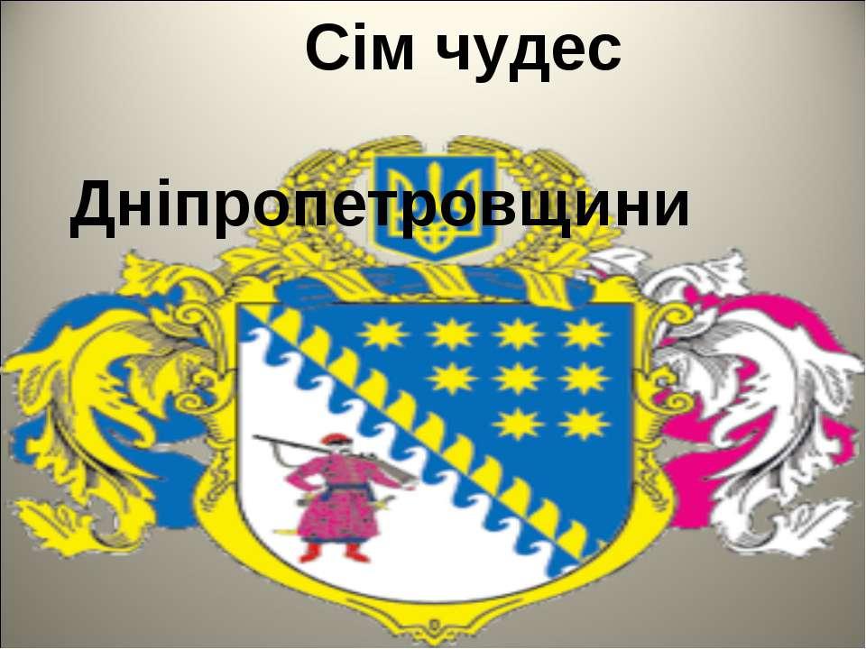 Сім Сім чудес Дніпропетровщини