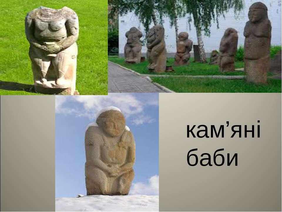 кам'яні баби