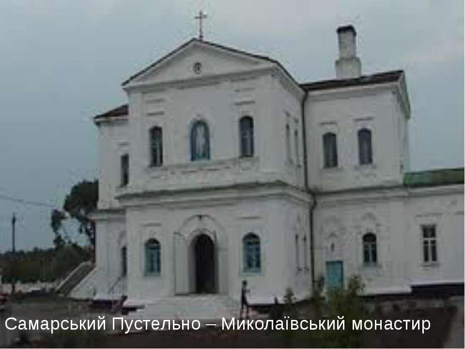 Самарський Пустельно – Миколаївський монастир