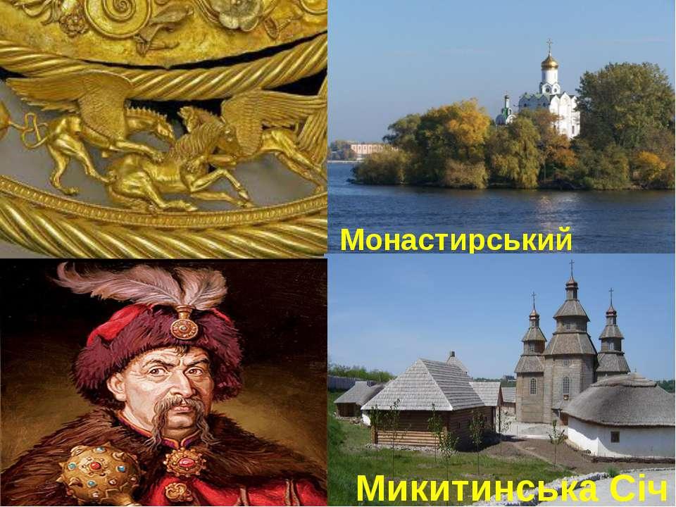 Монастирський остров Микитинська Січ