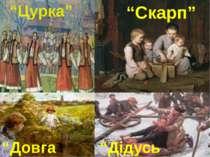 """Цурка"" ""Скарп"" ""Довга лоза"" ""Дідусь Макар"""