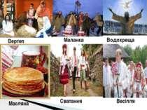 Вертеп Маланка Водохреща Масляна Сватання Весілля