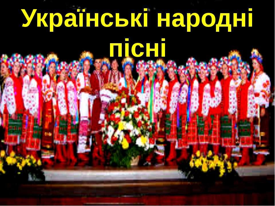 Українські народні пісні