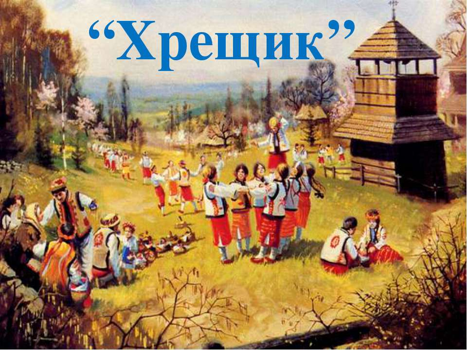 """Хрещик"""
