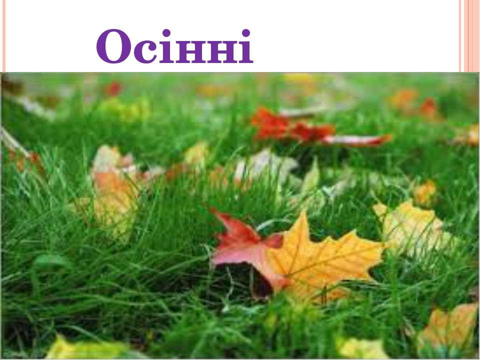 Осінні